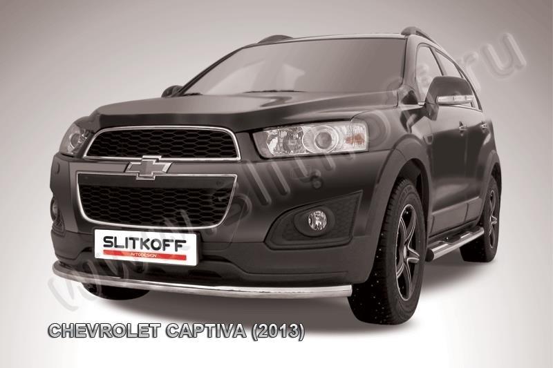 Slitkoff CHCap13-004 защита переднего бампера d57 радиусная Chevrolet Captiva (2013)
