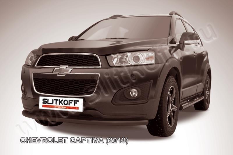 Slitkoff CHCap13-004B защита переднего бампера d57 радиусная черная Chevrolet Captiva (2013)