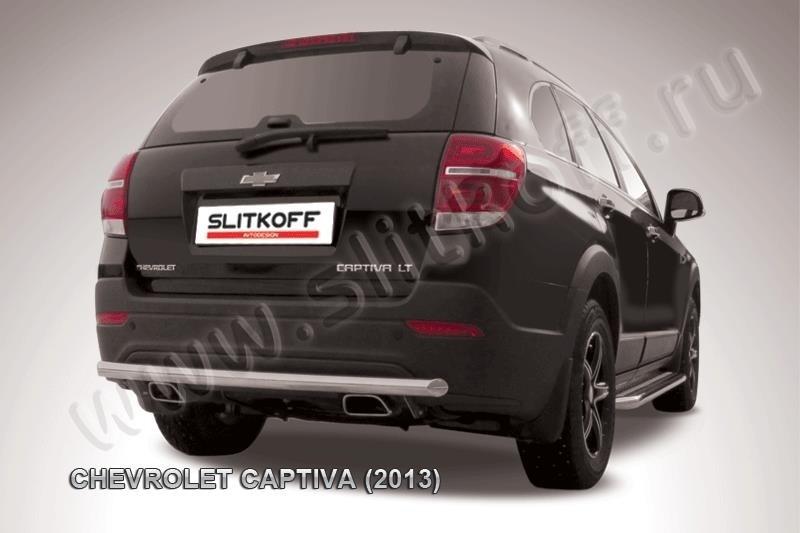 Slitkoff CHCap13-010 защита заднего бампера d57 Chevrolet Captiva (2013)
