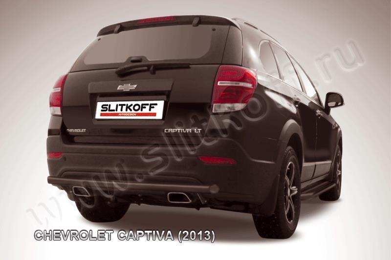 Slitkoff CHCap13-010B защита заднего бампера d57 черная Chevrolet Captiva (2013)