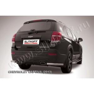 Slitkoff CHAP13-013 защита заднего бампера уголки d57 Chevrolet Captiva (2013)