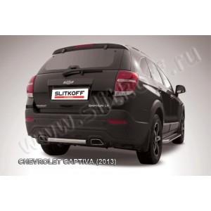 Slitkoff CHCap13-012 защита заднего бампера d57 короткая Chevrolet Captiva (2013)
